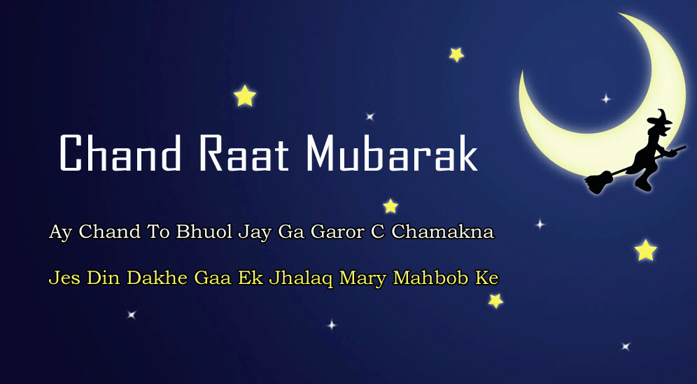 Chand Raat Mubarak 2019: Images, Wishes, Status, Greetings