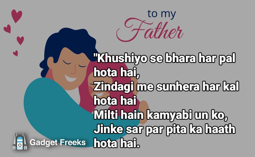Father's Day Shayari