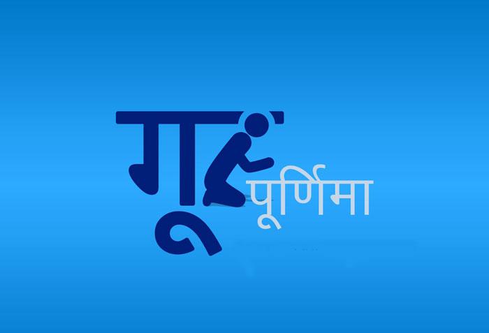 Guru Purnima Whatsapp DP