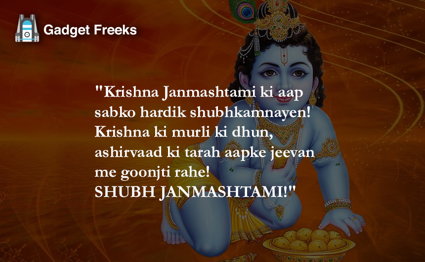 Happy Janmashtami Poems