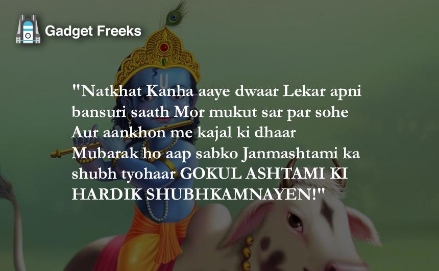Happy Krishna Janmashtami Shayari