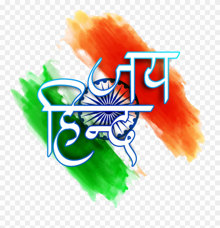 Jai Hind Sticker for 15th August 2019