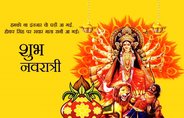 Happy Navratri Greetings