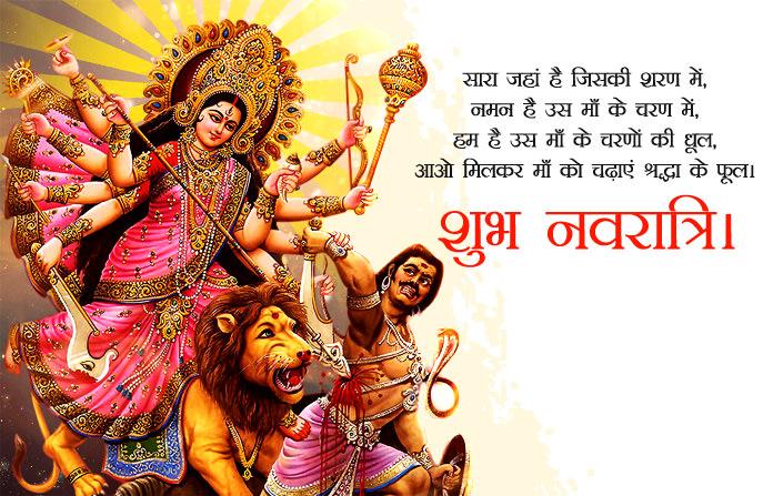 Happy Navratri Poems