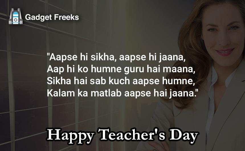 Happy Teacher's Day Shayari