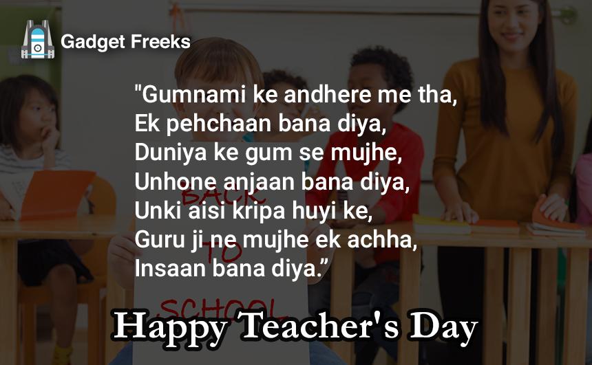 Teacher's Day Shayari for Teacher's & Guru's