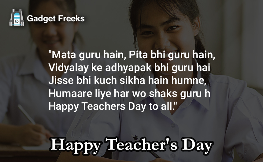 Teacher's Day Shayari from Students