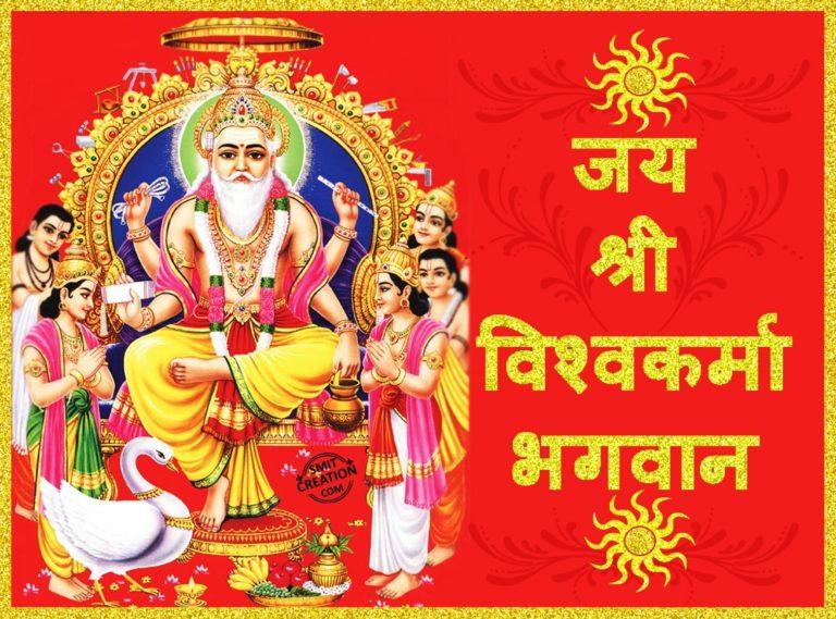 Vishwakarma Puja DP