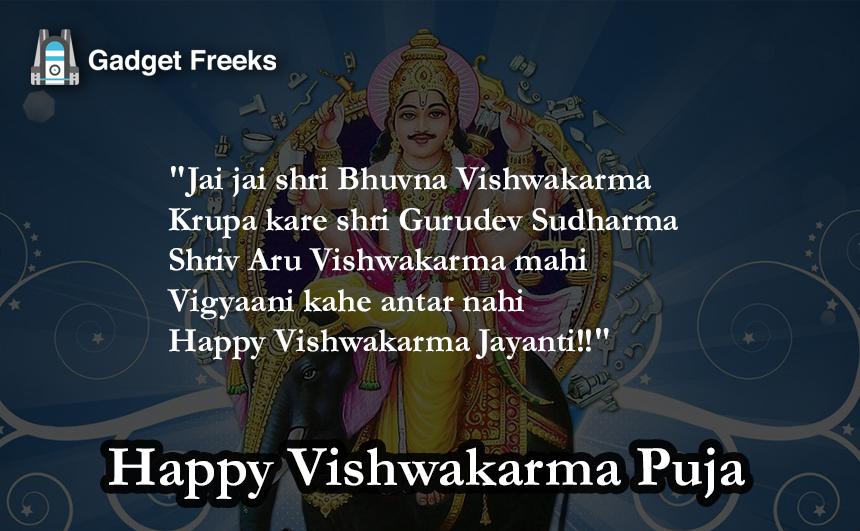 Vishwakarma Puja Shayari