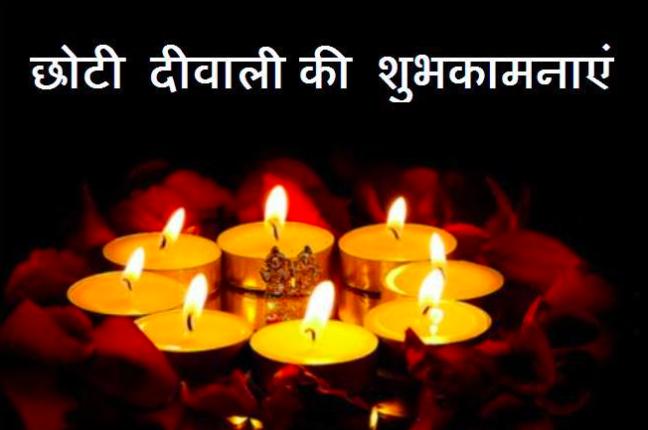 Choti Diwali images
