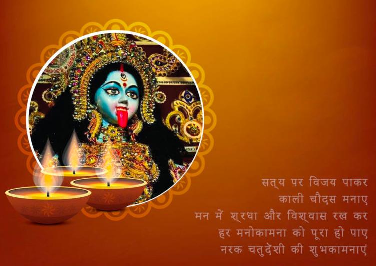 Choti Diwali messages