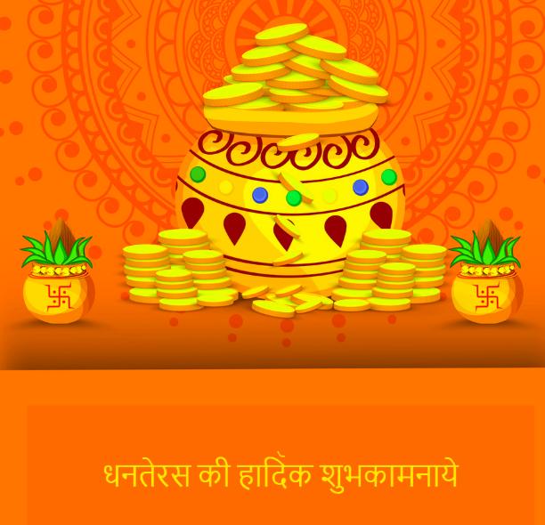 Happy Dhanteras DP