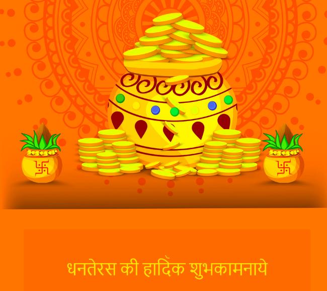 Happy Dhanteras Wishes for Lovers, Boyfriend & Girlfriend