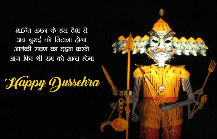Happy Dussehra Short Status