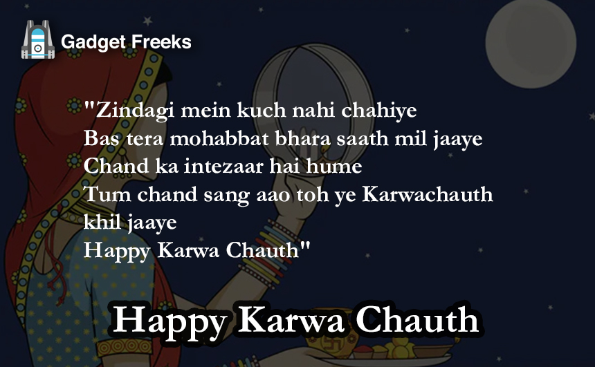 Karwa Chauth Shayari for Wife & Husband