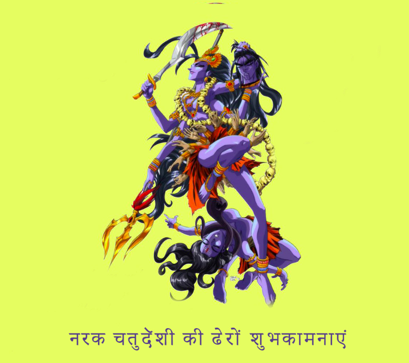 Narak Chaturdashi Whatsapp DP