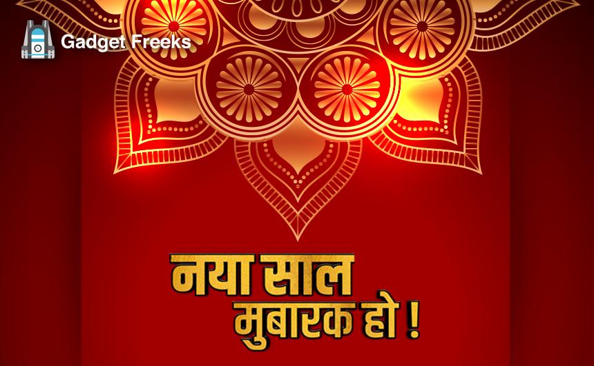 Happy New Year Nutan Varshabhinandan Images 49