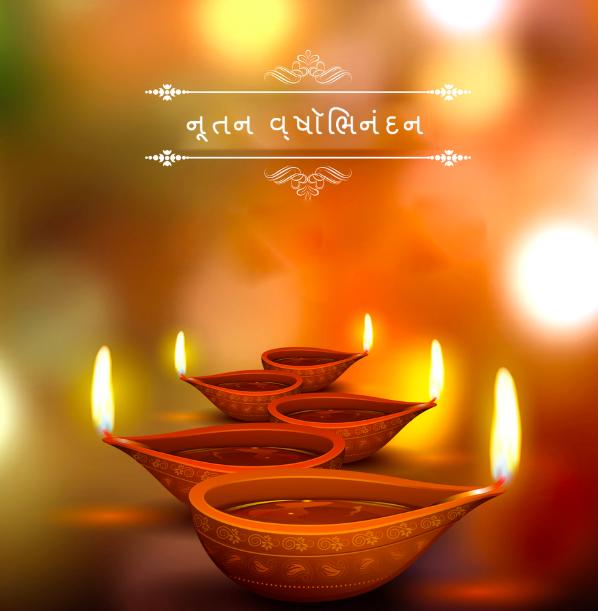 Nutan Varshabhinandan Whatsapp DP