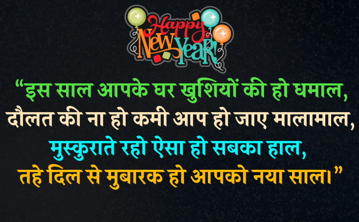 Happy New Year Shayari 2020 in hindi
