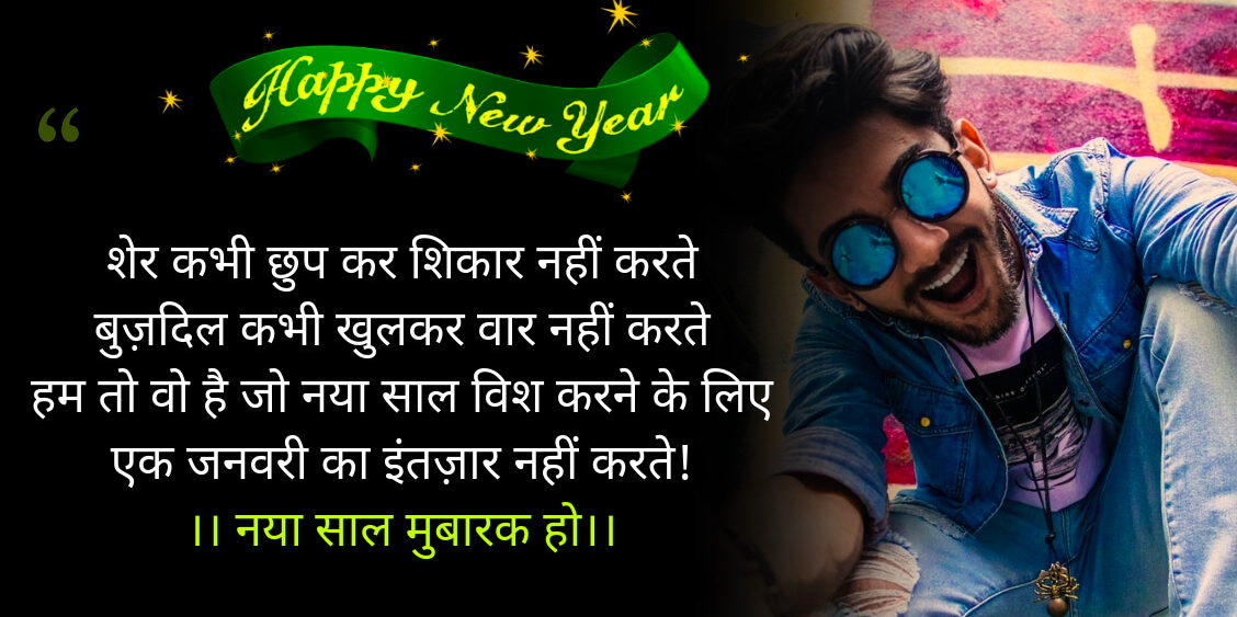 Happy New Year Shayari in hindi for Husband