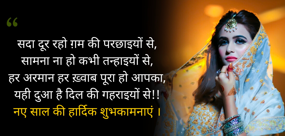 Happy New Year Shayari in hindi for Wife