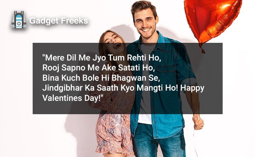 Valentine's Day 2020 Shayari